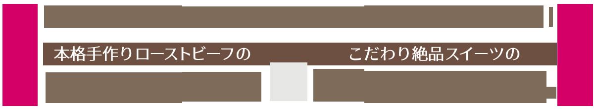 モバイルカフェアトレ|有名ステーキハウスの元シェフ&パティシエが作る!ワッフルサンドとデザートワッフル