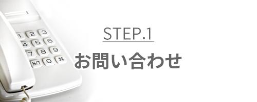 ご依頼の流れ|step1.お問い合わせ