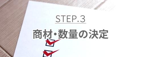 ご依頼の流れ|step3.商材・数量の決定