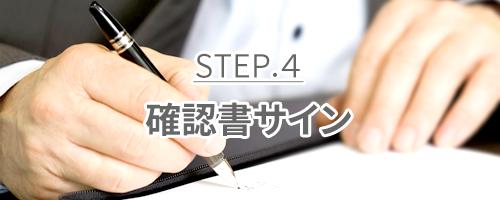 ご依頼の流れ|step4.確認書サイン