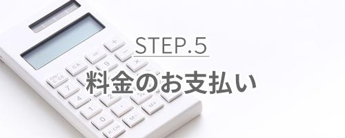 ご依頼の流れ|step5.料金のお支払い