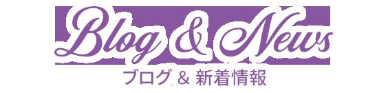 モバイルカフェアトレ|ブログ&新着情報