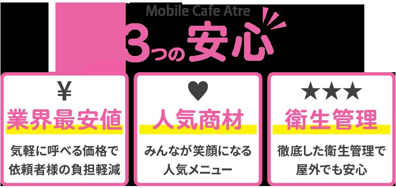 モバイルカフェアトレ|3つの安心